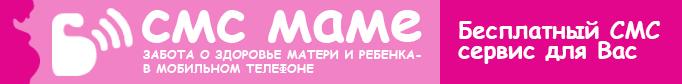 смс-маме_682х84