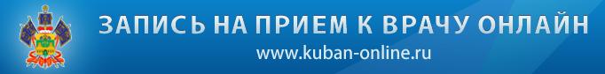 kuban-online-wide
