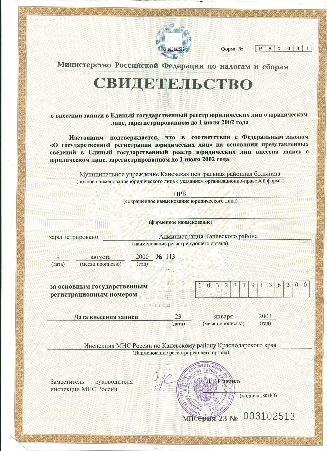 Свидетельство о гос регистр 001